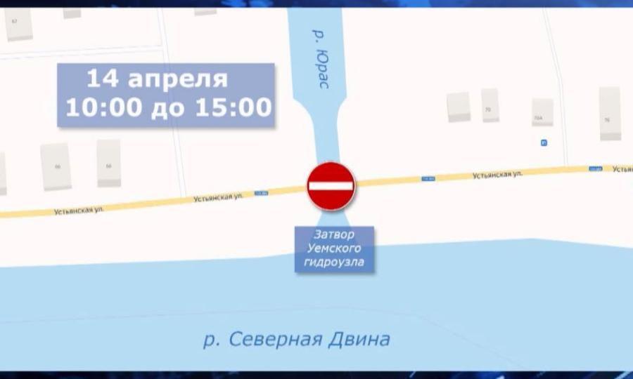 Сегодня вАрхангельске будет перекрыто движение помосту впоселке Уемский